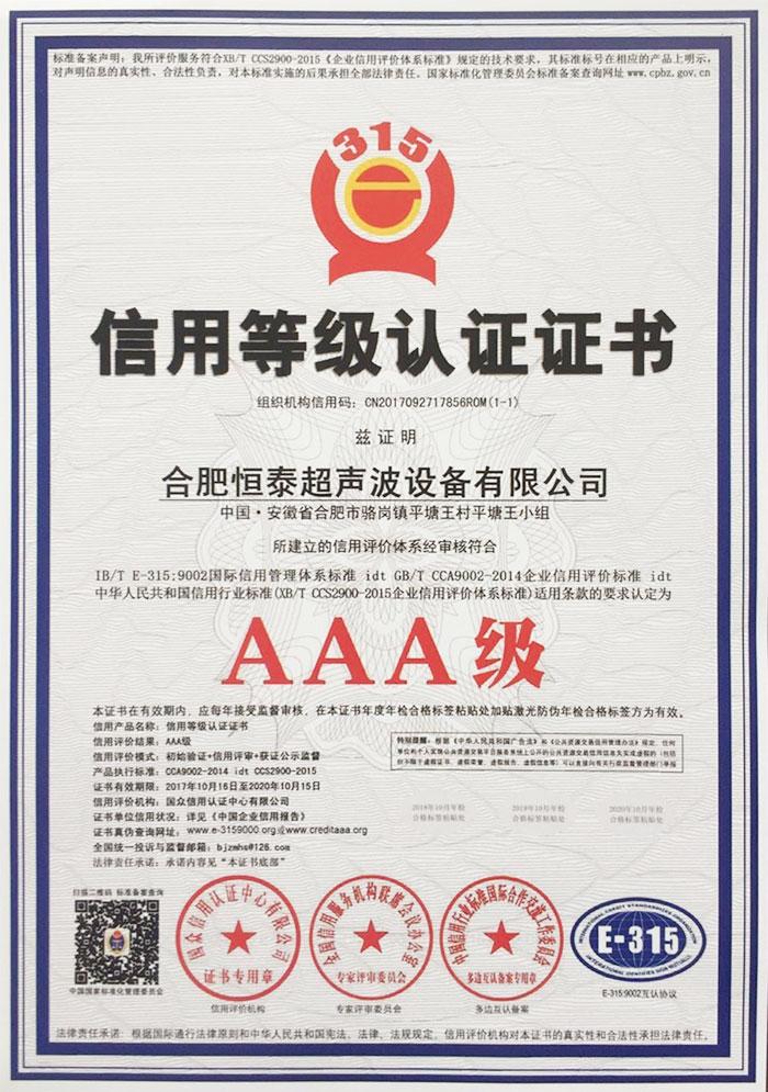 信用等级认证证书AAA级