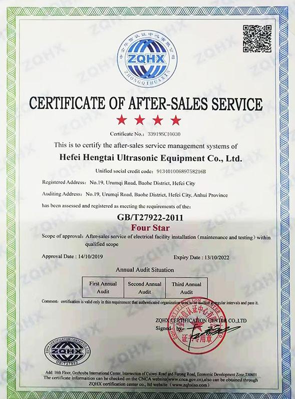 售后服务认证证书(英文)